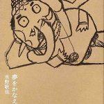 【感想】夢をかなえるゾウ 著者:水野敬也