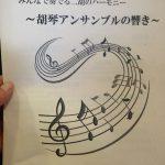 【日記】親戚の音楽祭に参加して来ました
