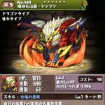 【パズドラ】火の戦国龍を早速ゲット
