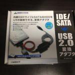 【PCパーツ】SATA/IDE-USB2.0変換アダプタが思ったよりも便利だった