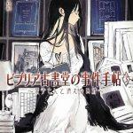 【感想】ビブリア古書堂の事件手帖3 著者:三上延