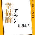 【感想】NHK100分de名著 アラン 幸福論 著者:合田正人