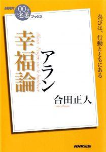NHK100分de名著 アラン 幸福論