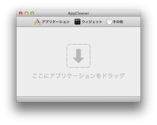 AppCleanerスクリーンショット