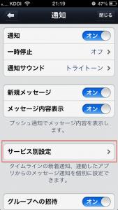 LINE設定4