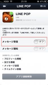 LINE設定6