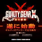 【ゲーム情報】ギルティギアの新作、ギルティギアイグザードサインが発表