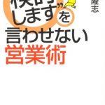 """【感想】""""検討します""""を言わせない営業術 著者:浅井隆志"""