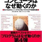 【感想】コンピュータはなぜ動くのか 著者:矢沢久雄