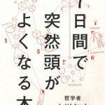 【感想】7日間で突然頭がよくなる本 著者:小川仁志