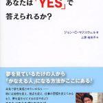 【感想】夢をかなえる10の質問にあなたは「YES」で答えられるか? 著者:ジョン・C・マクスウェル