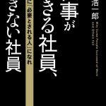 【感想】仕事ができる社員、できない社員 著者:吉越浩一郎