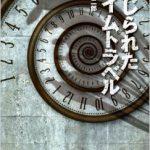 【感想】演じられたタイムトラベル 著者:土橋真二郎