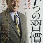 【感想】7つの習慣 著者:スティーブン・R・コヴィー