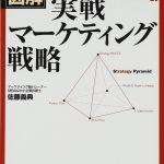 【感想】図解 実戦マーケティング戦略 著者:佐藤義典