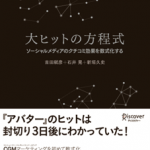 【感想】大ヒットの方程式 著者:吉田就彦 石井晃 新垣久史