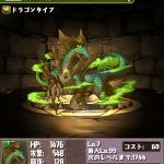 【パズドラ】木の歴龍をGETしました!