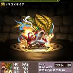 【パズドラ】炎の歴龍をゲットしました!