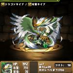 【パズドラ】風の戦国龍・マサムネをゲットしました!