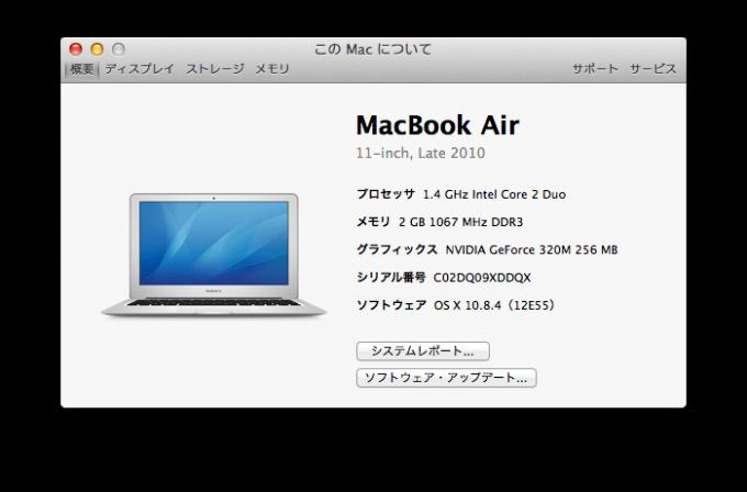 2010年MacBook Airスペック
