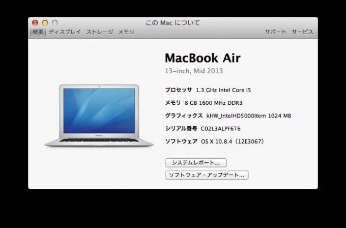 2013年MacBook Airスペック