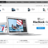 【Apple】Apple StoreからならMacのカスタマイズモデルを購入できる