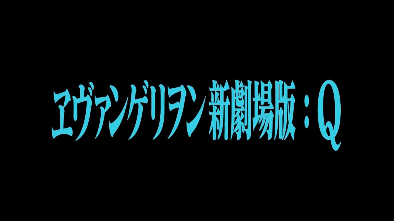 エヴァンゲリヲン新劇場版:Q
