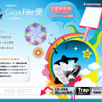 【Webサービス】大きなファイルを送る場合に便利なGigaFile便