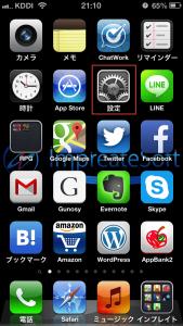 iPhoneの設定01