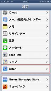 iPhoneの設定02