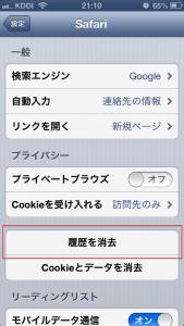iPhoneの設定03