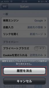 iPhoneの設定04