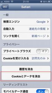 iPhoneの設定05