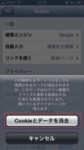iPhoneの設定06