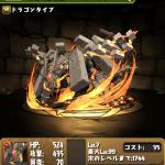 【パズドラ】炎の神秘龍をゲットしました