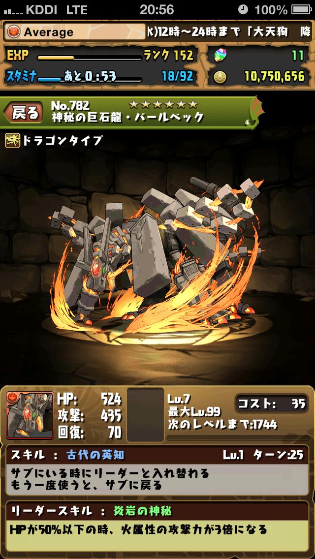 炎の神秘龍