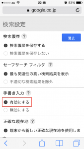 手書き検索4