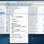 【Mac】Macでファイルをコピーせずに移動させる方法