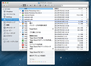 Macで移動