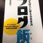 【感想】個性を収入に変える生き方 ブログ飯 著者:染谷昌利