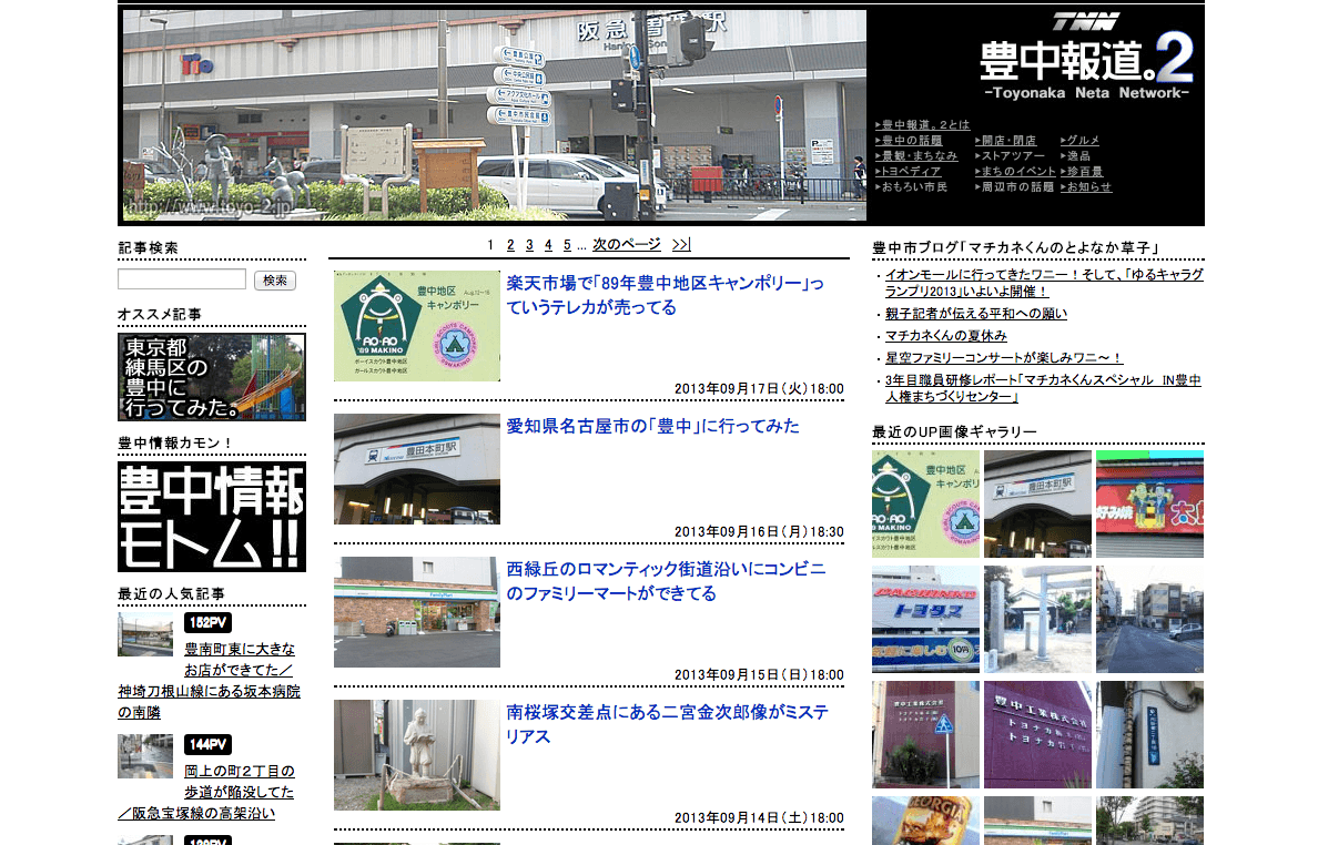 豊中報道2
