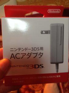 3DS用アダプター