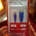 3DS LLをUSBから充電できるケーブルを購入した