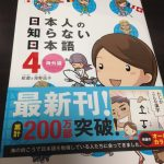 【感想】日本人の知らない日本語4:海外編 著者:蛇蔵&海野凪子