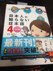 日本人の知らない日本語4