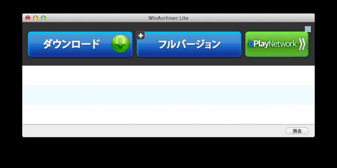 WinArchiver Lite スクリーンショット