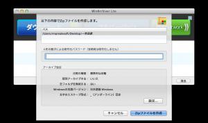 WinArchiver Lite スクリーンショット2