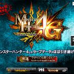 3DSでモンスターハンター4Gが発売されることが決定!