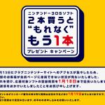 3DSのソフトを「2本買うともう1本」プレゼントの応募は明日1/18まで!まだの人は急ごう