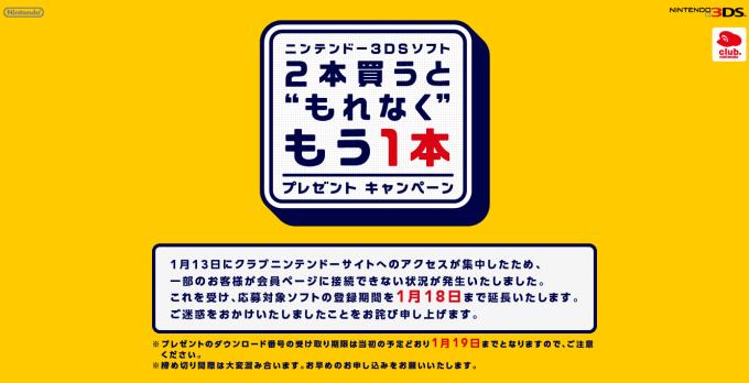 ニンテンドー3DSキャンペーン
